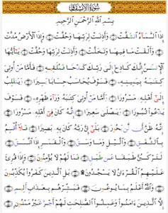 Surah Al-Ansyiqaq